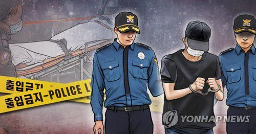 긴급체포[이미지출처 = 연합뉴스]