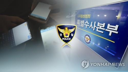 디지털성범죄[이미지출처 = 연합뉴스]