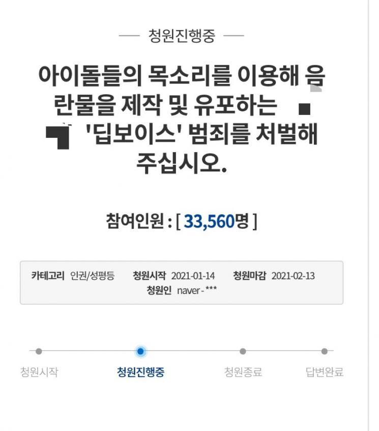 아이돌을 성적대상화하는 딥페이크 범죄를 처벌해달라는 청와대 국민청원[이미지출처=청와대 국민청원 게시판 캡처]
