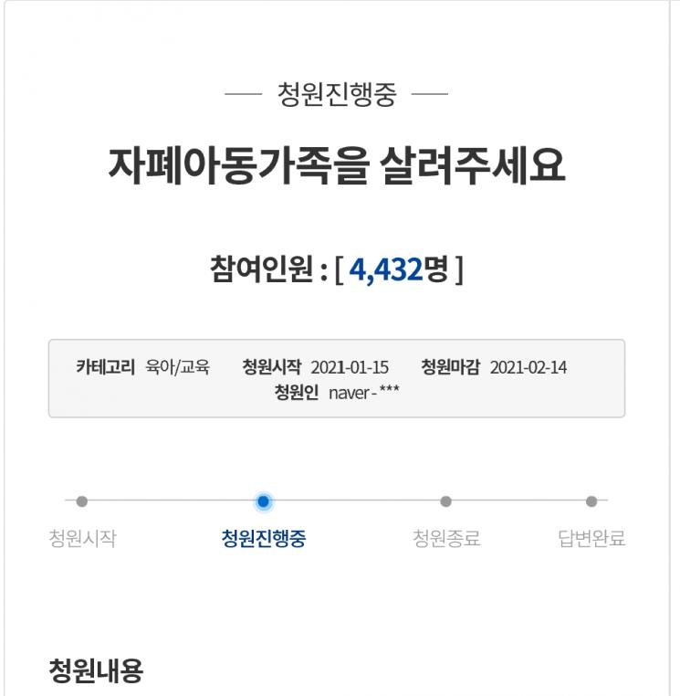 지난 15일에 게시된 청원글 [이미지출처 = 청와대 국민청원 인터넷 게시판 캡처]