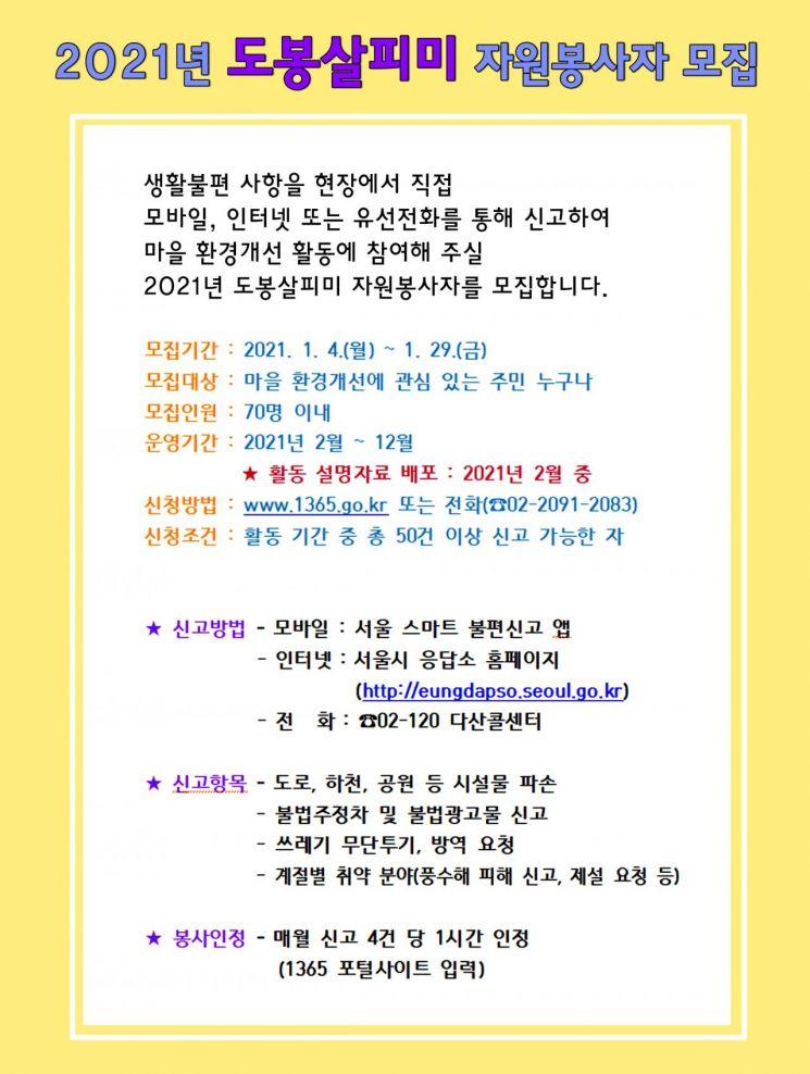 도봉구 자원봉사자 '도봉살피미' 모집