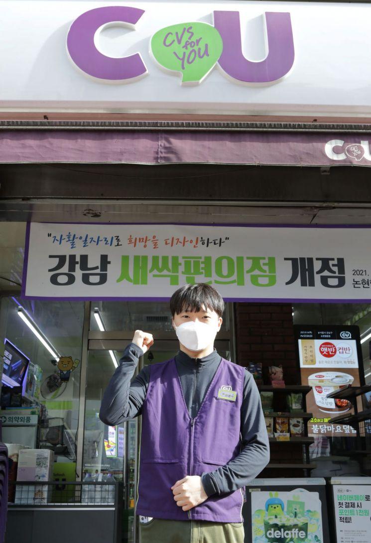 강남구, 취약계층 자립 위한 'CU새싹가게' 개점
