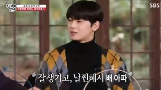 방송에 출연한 차은우 [이미지출처 = SBS '집사부일체' 방송화면 캡처]