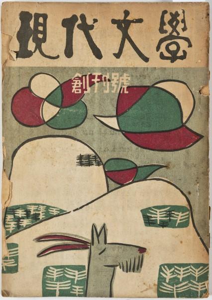 국립현대미술관이 백남학술정보관으로부터 기증받은 1955년 1월 '현대문학' 창간호. 표지 그림을 김환기가 그렸다.  [사진= 국립현대미술관 제공]