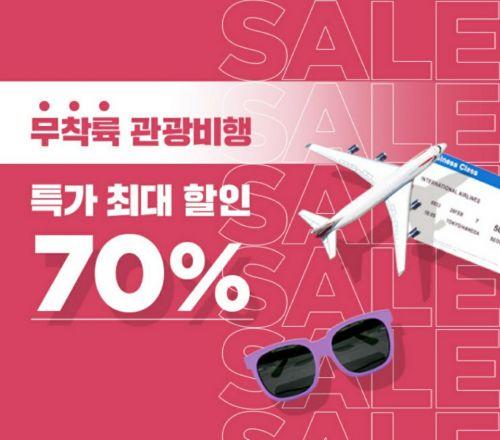 신세계免, 무착륙 해외여행 혜택…최대 46만원 쇼핑 적립금