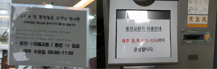 15일 방문한 서울 중구 한 시중은행에 동전교환 안내문이 적혀있다. 동전교환 서비스 가능 시간은 특정 요일 오전으로 제한되있다