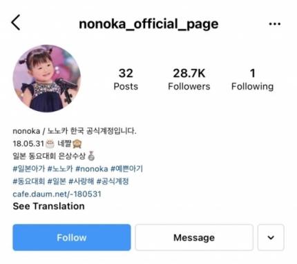 노노카 양의 한국 인스타그램 계정[이미지출처 = 노노카 공식 인스타그램]