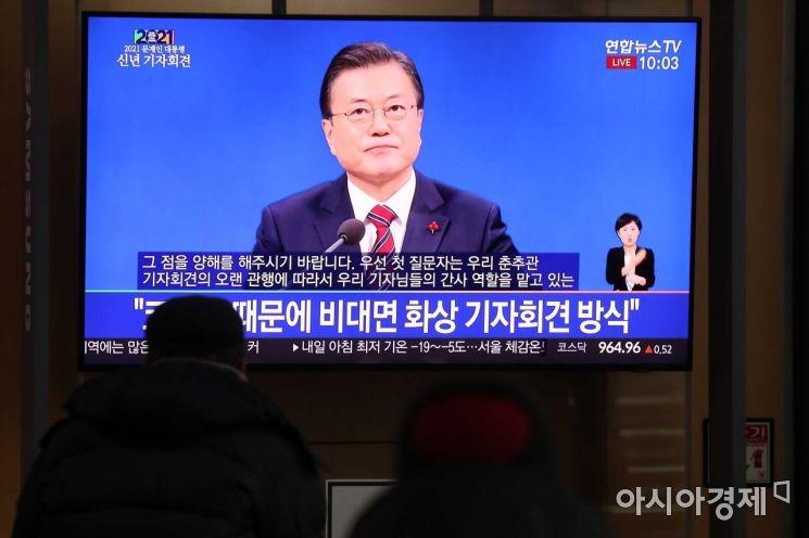 18일 서울역 대합실에서 시민들이 문재인 대통령의 신년 기자회견 생중계를 보고 있다. /문호남 기자 munonam@