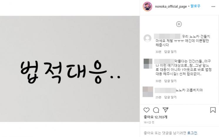 노노카 양 악플에 대해 분노하는 누리꾼들. 사진=노노카 양 공식 인스타그램 캡처