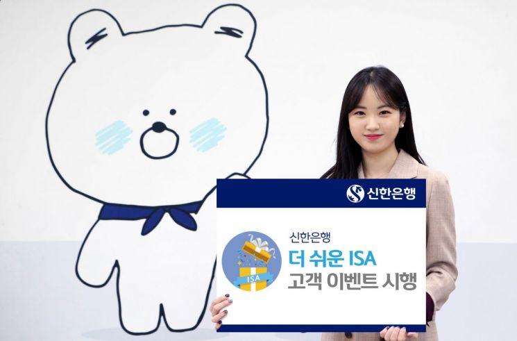 신한은행, ISA계좌 가입 고객에 로봇청소기 등 경품 제공
