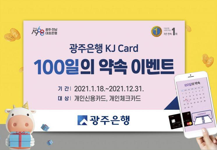 광주은행 KJ카드, 올해 내내 '100일의 약속' 실시