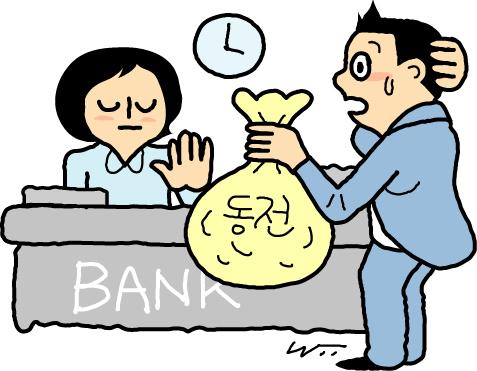 """[르포]""""동전 교환 안받습니다"""" 은행 문전박대에 애먹는 자영업자들(종합)"""