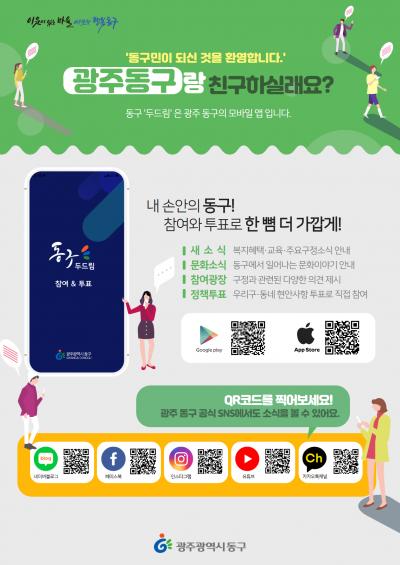 광주 동구 공공앱 '두드림' 소통창구로 자리매김