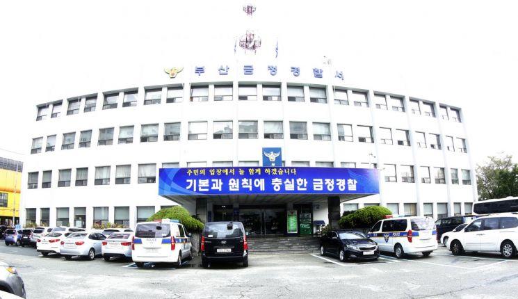 부산 금정경찰서.