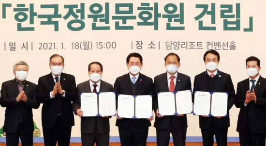 전남도-산림청, 한국정원 세계화 두 손 맞잡았다