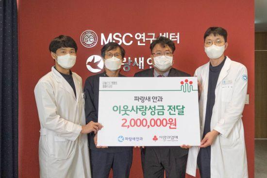 파랑새안과 '희망2021캠페인' 성금 200만 원 기탁
