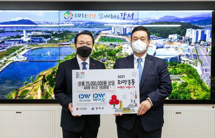 [포토]대우산업개발 에어데이즈 마스크 10만장(2500만원) 서울 강서구 후원