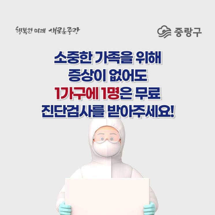 중랑구, 안전한 설 연휴 위해 '1가구 1명 코로나 진단검사 받기' 캠페인