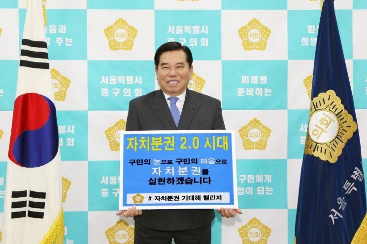 조영훈 전국시군자치구의회 의장협의회 회장이 자치분권 챌린지에 동참했다.