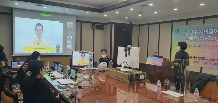 [포토]강남구, 100인 시민참여 아동정책 온택트(On-tact) 대토론회 개최