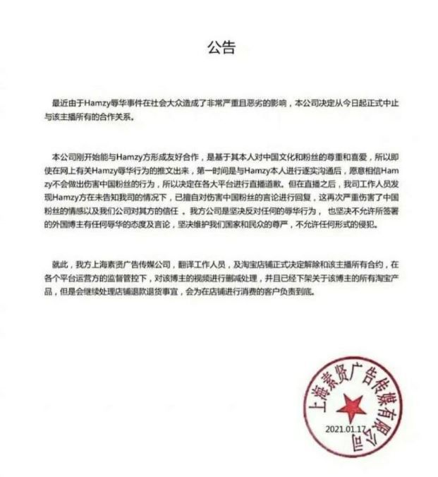 쌈지 중국 소속사 측이 17일 발표한 공식 입장문. / 사진=인터넷 커뮤니티 캡처