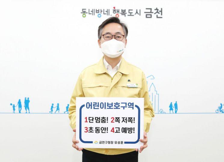 [포토]유성훈 금천구청장 '어린이 교통안전 릴레이 챌린지' 동참
