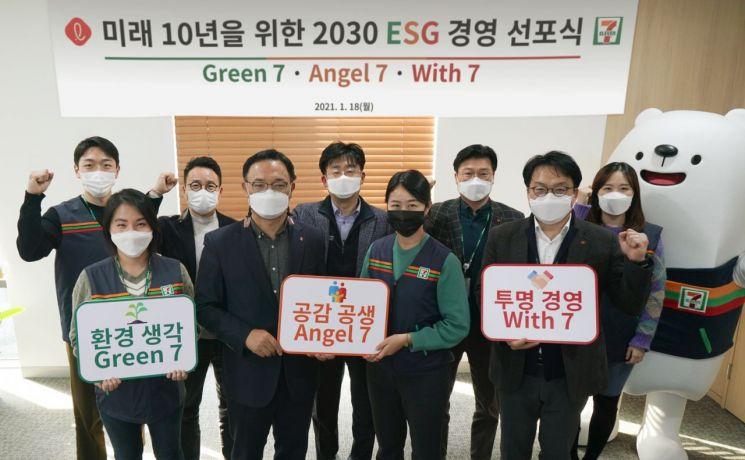 18일 세븐일레븐 본사(서울 수표동 소재)대회의실에서 열린 '미래 10년을 위한 2030 ESG 경영 선포식'에서 최경호 세븐일레븐 대표(앞줄 왼쪽 두번째)와 임직원들이 ESG 경영을 공식 선언하고 있다.