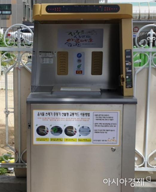 자료사진 (RFID 음식물류 폐기물 종량기)