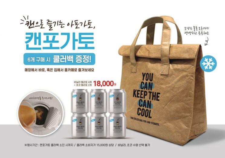이마트24, 캔포가토&쿨링백 한정 예약판매