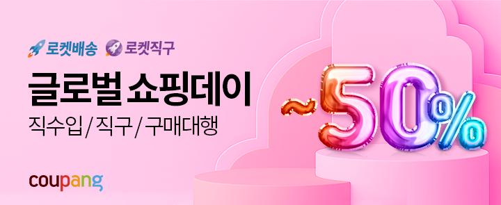 쿠팡, 최대 50% 할인 '글로벌 쇼핑데이' 개최