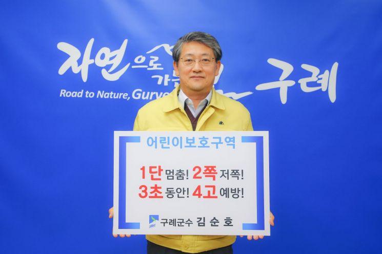 김순호 구례군수 '어린이 교통안전 릴레이 챌린지' 동참