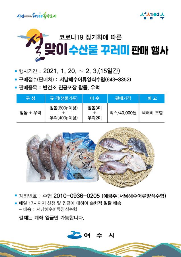 여수시, 설맞이 '수산물 꾸러미' 판매 행사 전개