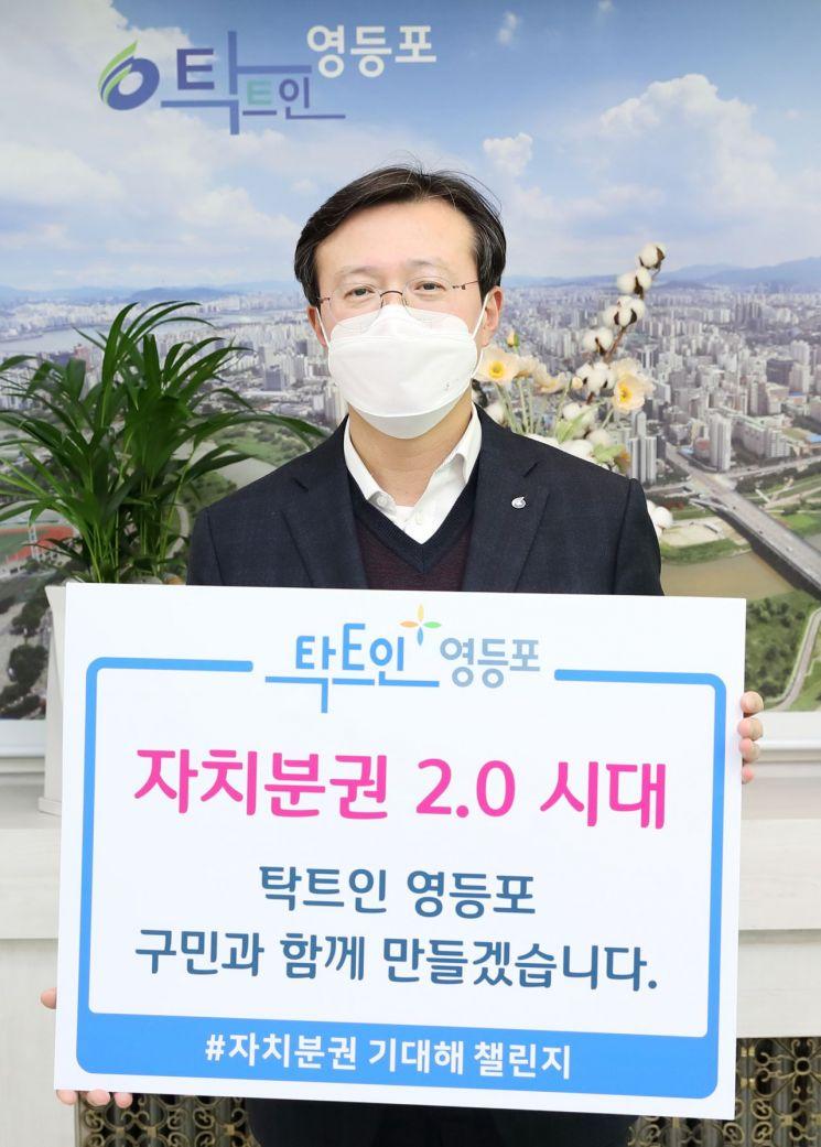 [포토]채현일 영등포구청장 '자치분권 기대해' 챌린지 동참