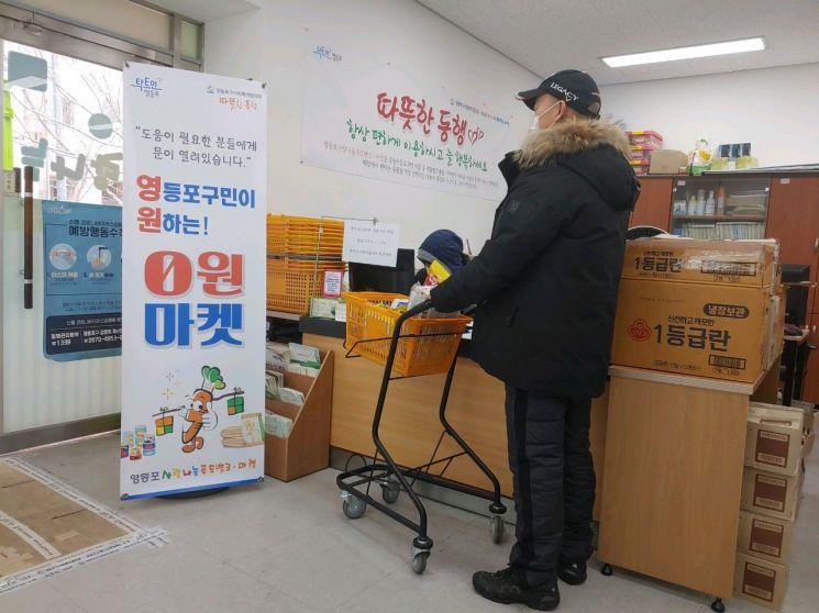 경제적 빈곤 영등포구민 3만원 생필품 가져갈 수 있는 '영(0)원마켓' 문열어