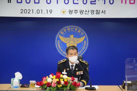 김광남 신임 광주 광산경찰서장 취임…'공정한 경찰' 천명