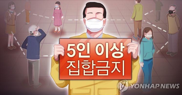 5인 이상 집합 금지. [이미지출처=연합뉴스]