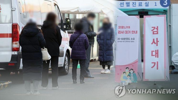 신종 코로나바이러스 감염증(코로나19) 선별진료소 / 사진=연합뉴스