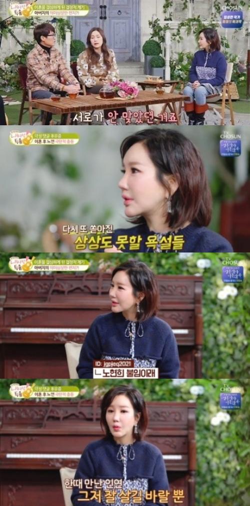 사진= TV조선 '내 사랑 투유' 방송화면 캡처.