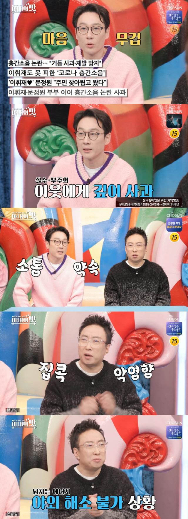 사진=TV조선 '세상 어디에도 없는, 아내의 맛' 방송화면 캡처.