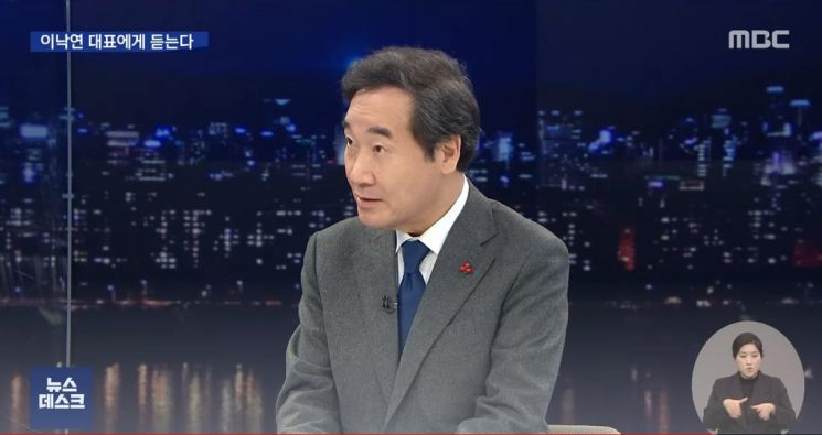 이낙연 더불어민주당 대표는 19일 MBC '뉴스데스크'에 출연해 경기도 재난기본소득 지원 정책에 대해 '방역정책과 상호 모순된다'는 취지로 공개비판했다. / 사진=MBC 방송 캡처