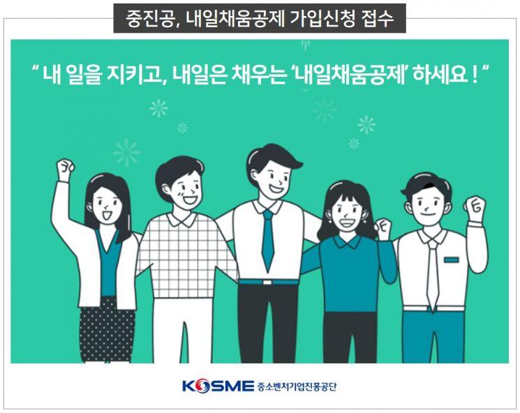 중진공 '내일채움공제', 中企 일자리 지킴이 역할 톡톡