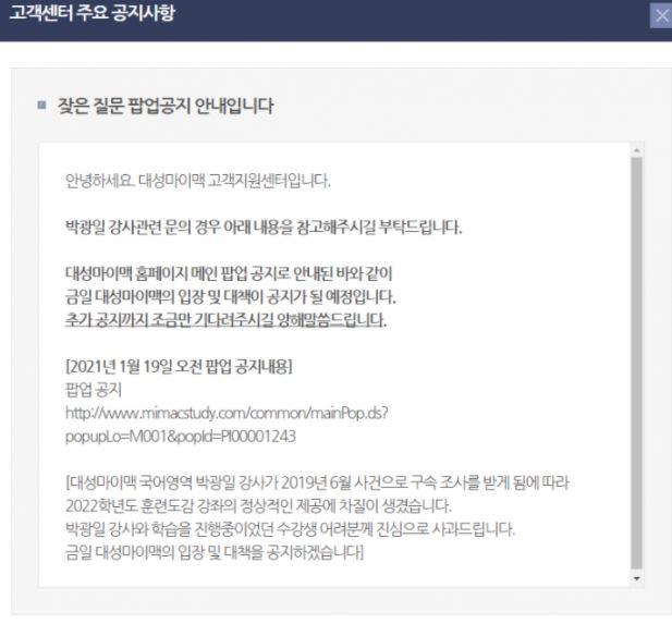 대성마이맥이 19일 공식 홈페이지에 올린 사과문. / 사진=대성마이맥 캡처