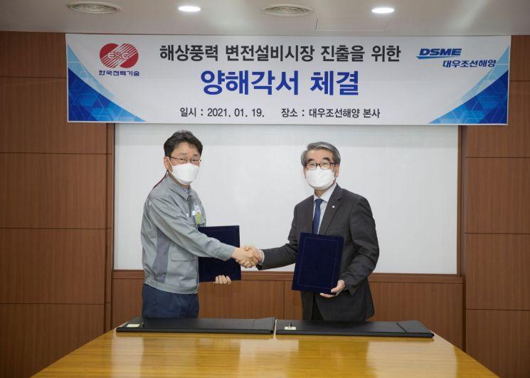 대우조선해양, 한국전력기술과 해상풍력 변전설비 공동 개발