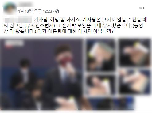 지난 18일 대통령 기자회견 과정에서 질문에 참여했던 기자가 손가락 모독과 유사한 모습을 했다는 의혹을 제기한 SNS 게시물.