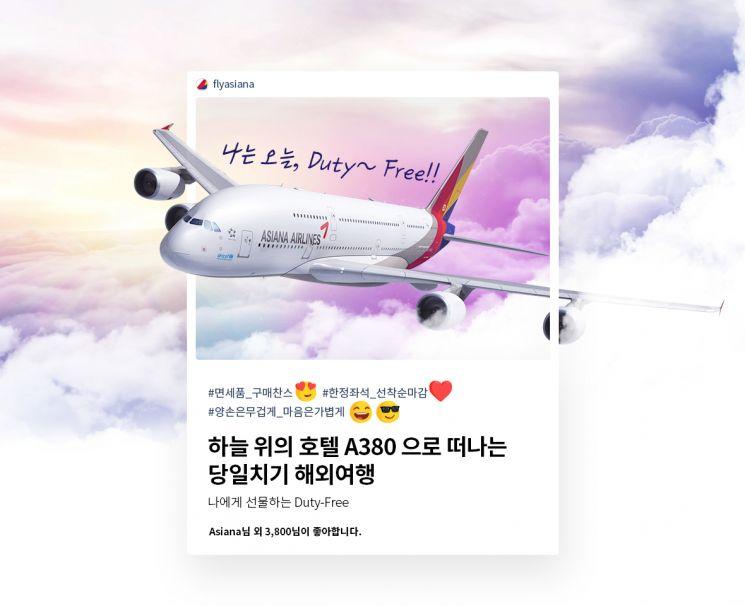 'A380 당일치기 해외여행'