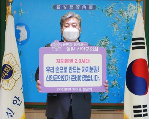 신안군의회 김혁성 의장 자치분권 기대해 챌린지 동참했다. (사진=신안군 제공)