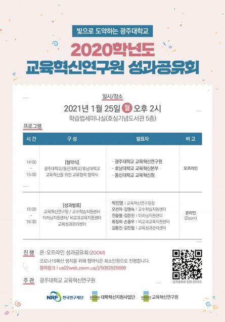 광주대, 교육혁신연구원 성과공유회 개최