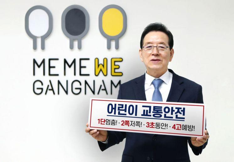 [포토]정순균 강남구청장 '어린이 교통안전 릴레이 챌린지' 참여