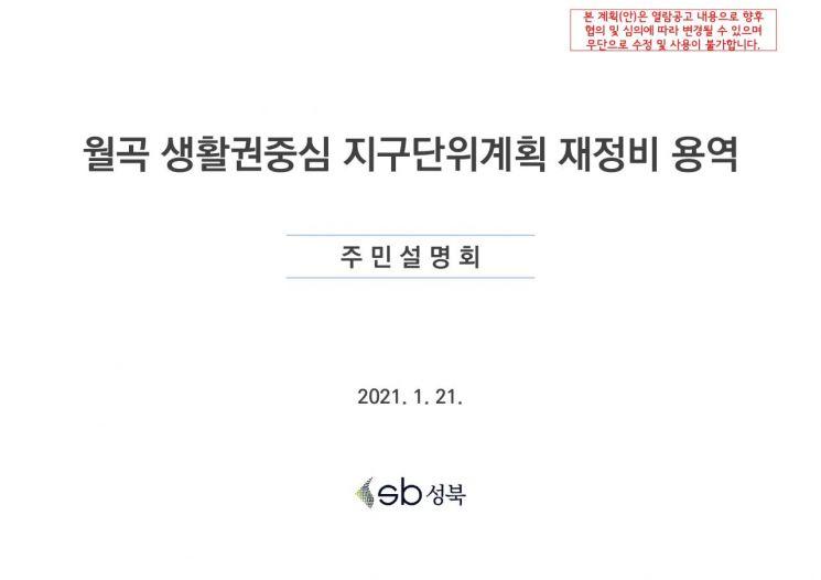 성북구 월곡생활권중심 지구단위계획 재정비 용역 온라인 주민설명회 개최