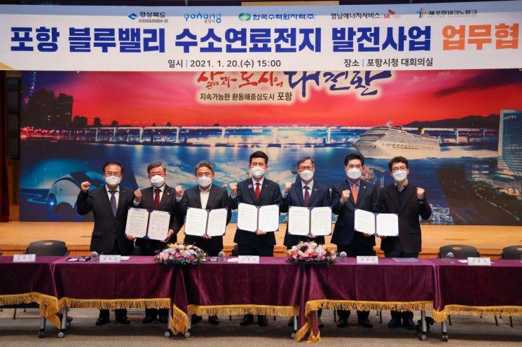 한국수력원자력, 포항 연료전지사업 본격 진출
